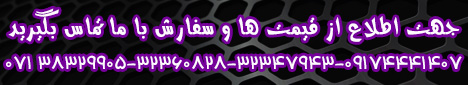 هاي بج ليتو چاپ افست - چاپ و   تبلیغات سرویس های طلایی شیراز mimplus.ir